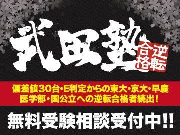 武田塾 宇治校