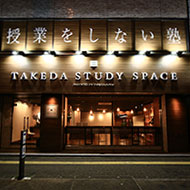 武田塾TAKEDA STUDY SPACE画像4