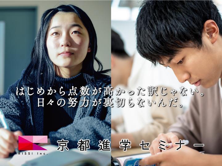 京都進学セミナー スタディボックス岩滝校