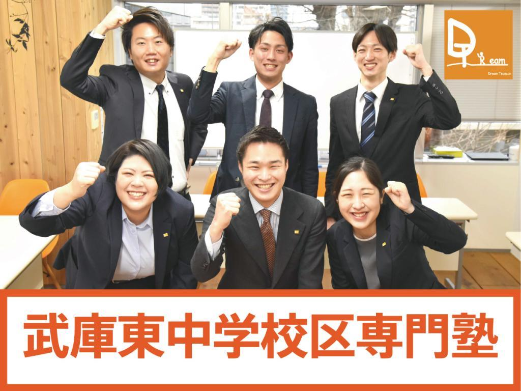 学習塾ドリーム・チーム 武庫東ゼミナール【武庫東中学校区専門】