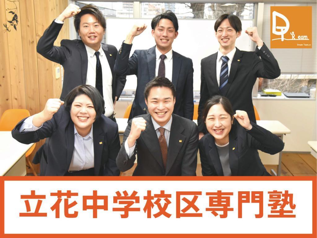 学習塾ドリーム・チーム 立花ゼミナール【立花中学校区専門】