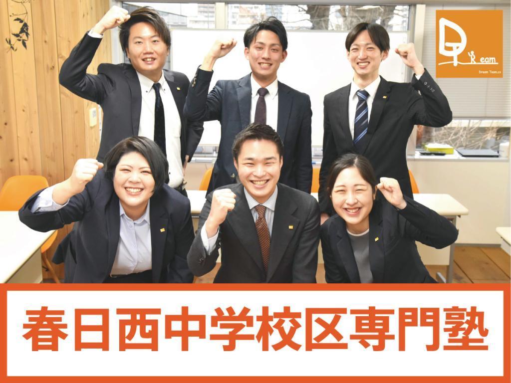 学習塾ドリーム・チーム 春日西ゼミナール【春日西中学校区専門】