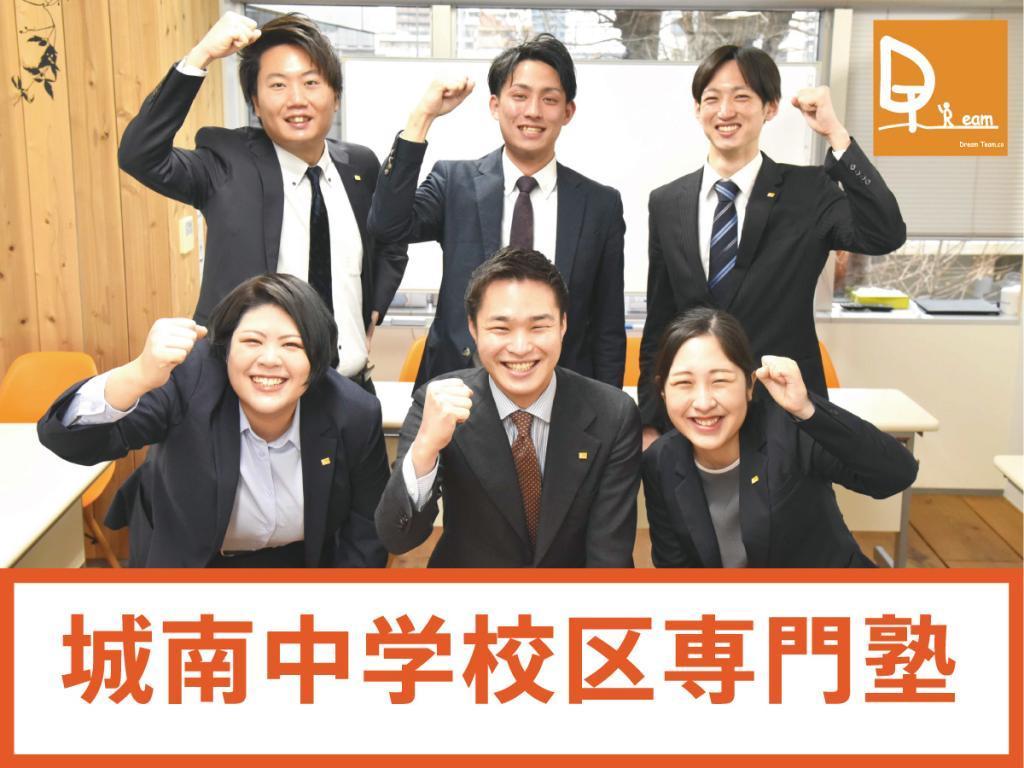 学習塾ドリーム・チーム 城南ゼミナール【城南中学校区専門】