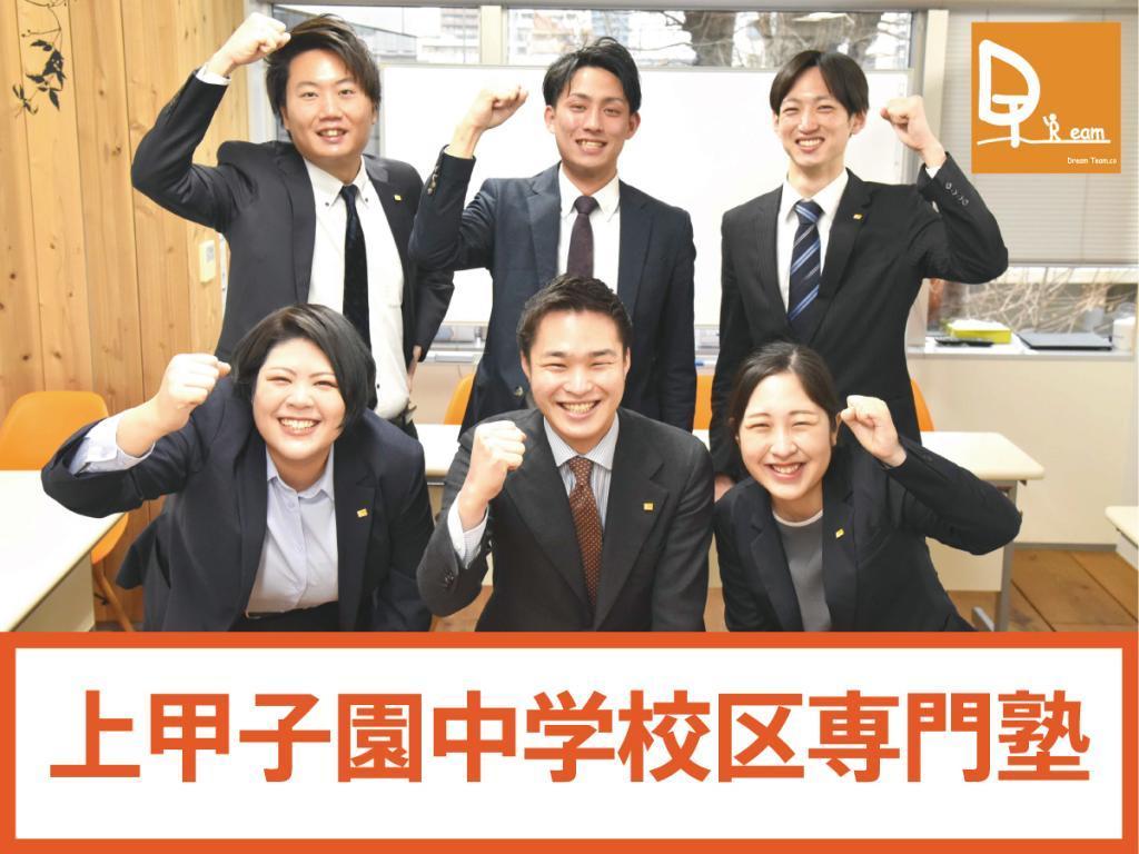 学習塾ドリーム・チーム 上甲子園ゼミナール【上甲子園中学校区専門】
