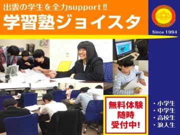 学習塾ジョイスタ 本校