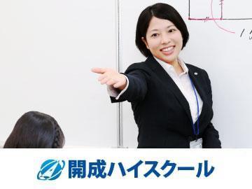 開成ハイスクール 西田辺本部教室