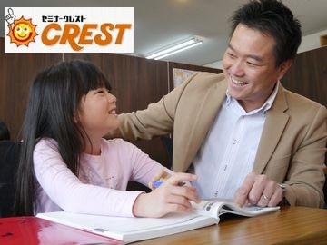 セミナークレスト【個別指導】 東加古川校