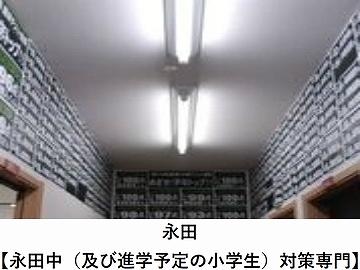 BREST/FULLMARKS 永田【永田中(及び進学予定の小学生)対策専門】