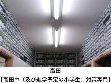 BREST/FULLMARKS 高田【高田中(及び進学予定の小学生)対策専門】