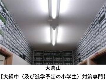 BREST/FULLMARKS 大倉山【大綱中(及び進学予定の小学生)対策専門】