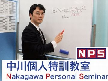 NPS(中川個人特訓教室) 本校