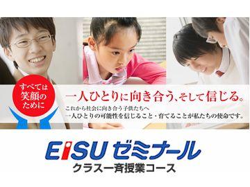 EISUゼミナール 乙川校
