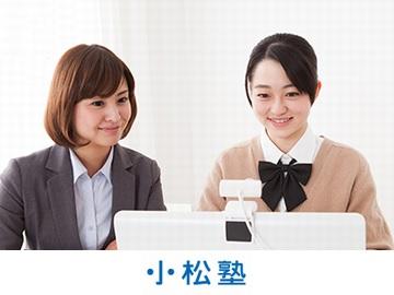 小松塾 宮城野教室