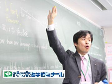 代々木進学ゼミナール 武州長瀬校