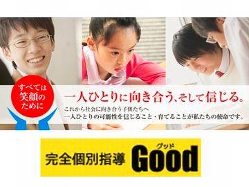 完全個別指導Good 半田中央校