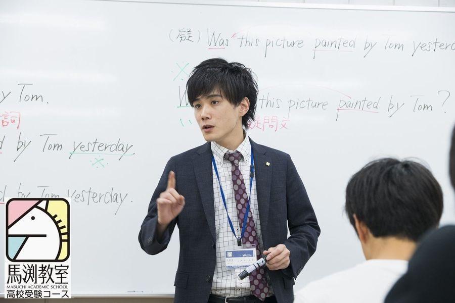 馬渕教室 (高校受験)