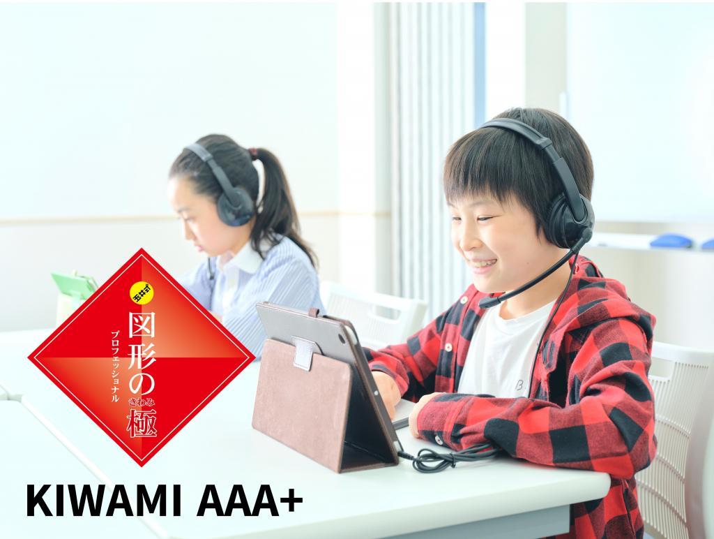 図形専門講座「図形の極」(KECグループ) 奈良教室