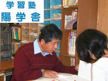 学習塾陽学舎