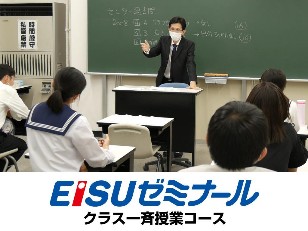 EISUゼミナール 高等部 半田駅前校