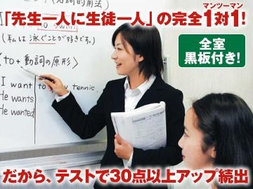 個別指導塾 1対1のATOM【アトム】