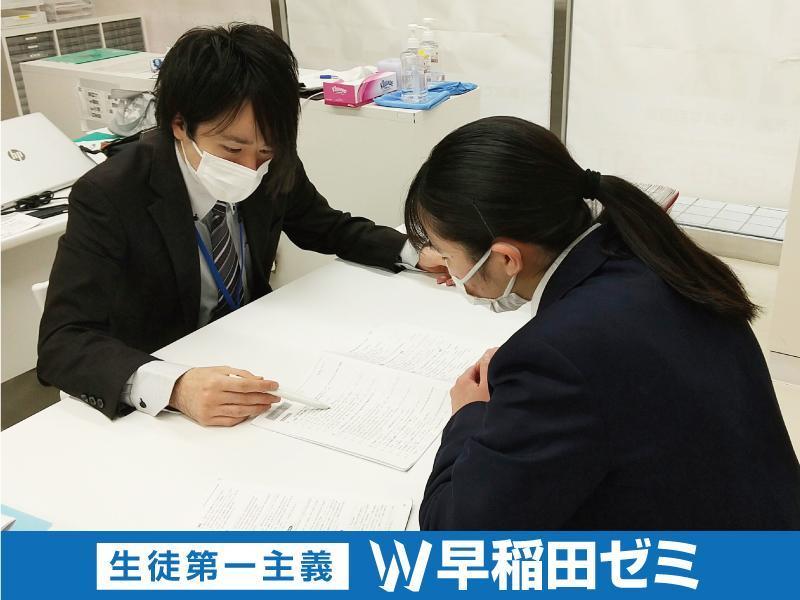 W早稲田ゼミ【ハイスクール】 熊谷ハイスクール