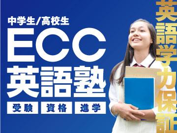 ECC英語塾 西宮北口校