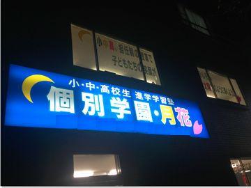 個別学園・月花 貝塚校