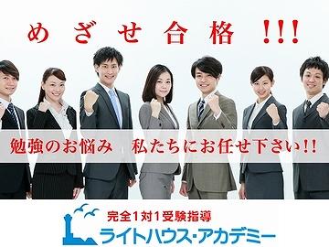 ライトハウス・アカデミー 川崎日航ホテル教室