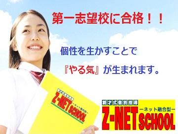 創才式個別指導Z-NET SCHOOL