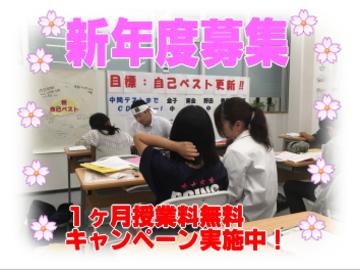 学習塾赤門