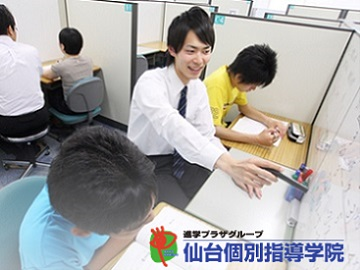 仙台個別指導学院