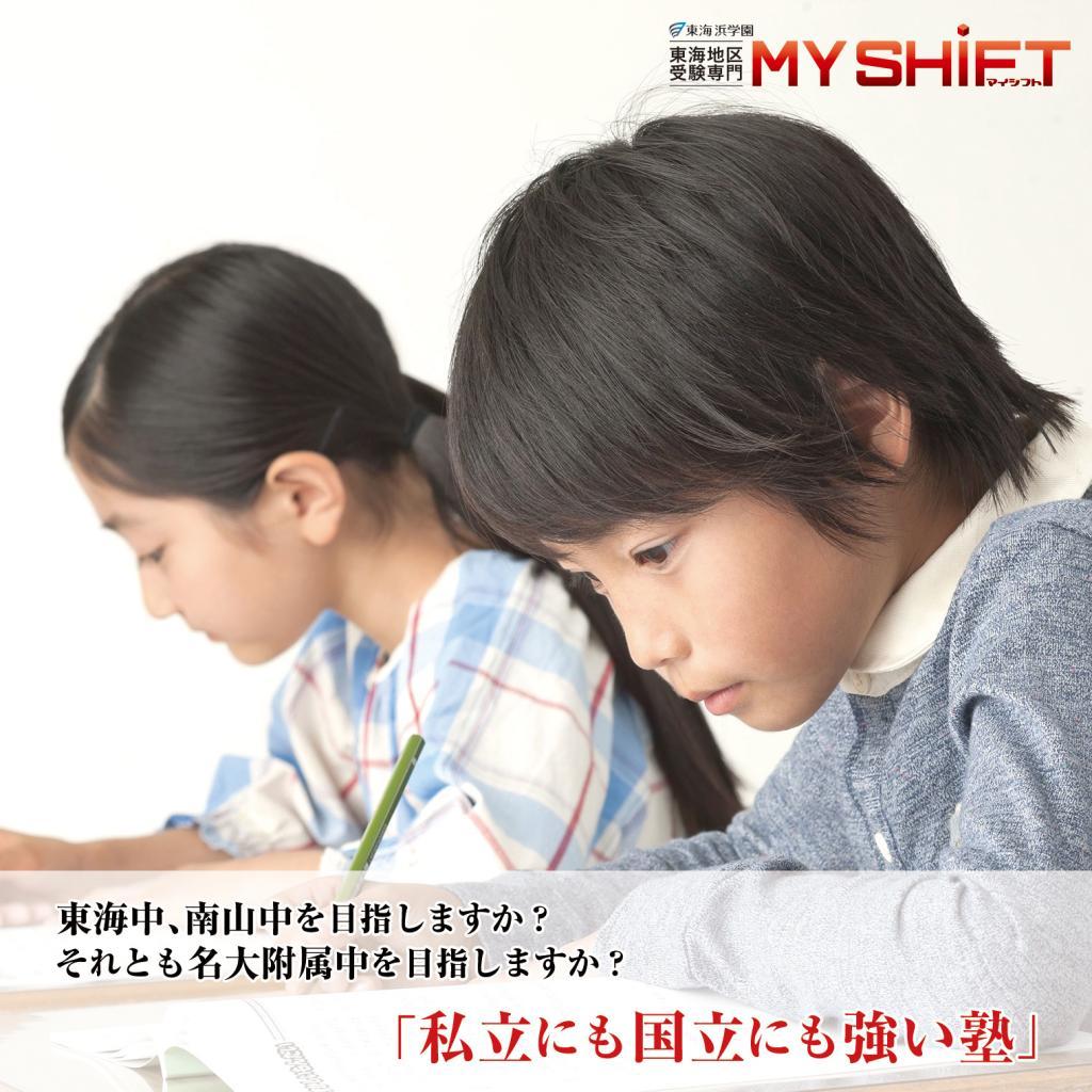 【浜学園グループ】MY SHIFT いりなか駅前校