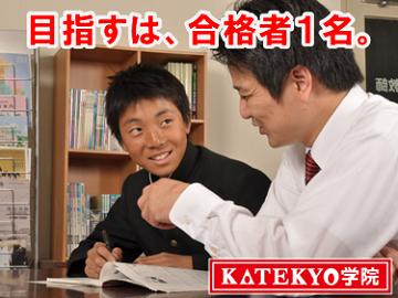KATEKYO学院 熊谷駅北口校