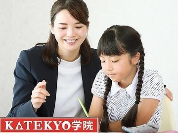 KATEKYO学院 加茂駅前校