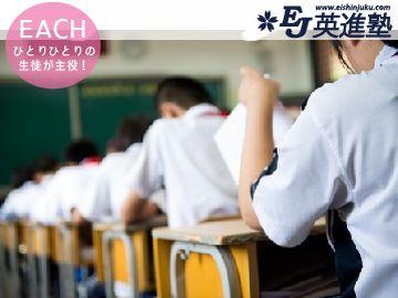 英進塾【集団指導】−青森県− 浪館教室