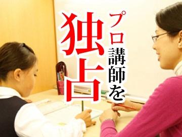 志学のプロ講師指導塾