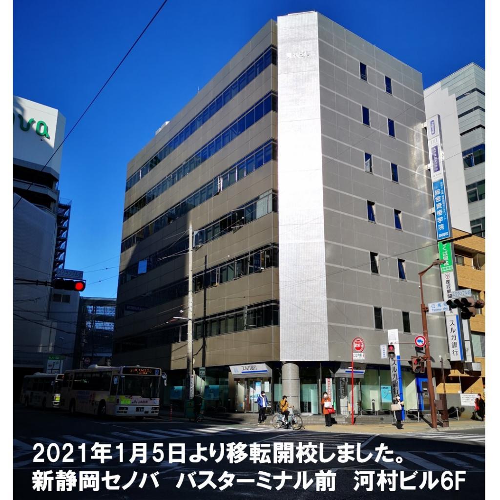 静岡数学塾 伝馬町教室
