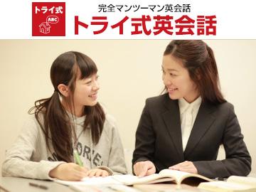 トライ式英会話 永山校