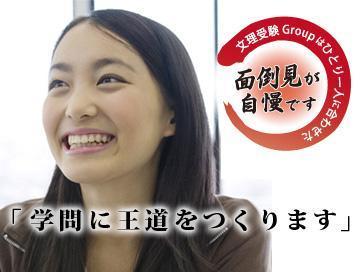 文理受験スクール 名古屋校
