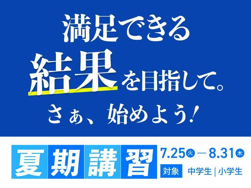英進進学教室【集団指導】 桐生校