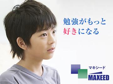 学習塾マキシード【グループ指導】 龍野校
