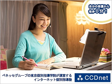 CCDnet【東京個別指導学院の通信教育】