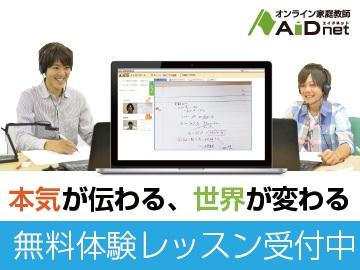 オンライン家庭教師エイドネット【キャニオンマインド通信教育】