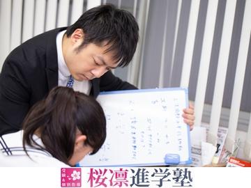 桜凛進学塾 浦和校