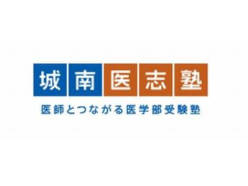 城南医志塾 本校