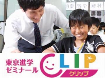 東京進学ゼミナールCLIP 日野教室