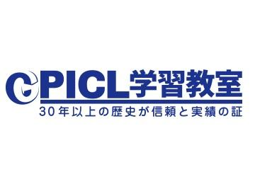 PICL学習教室 四日市あさけ教室
