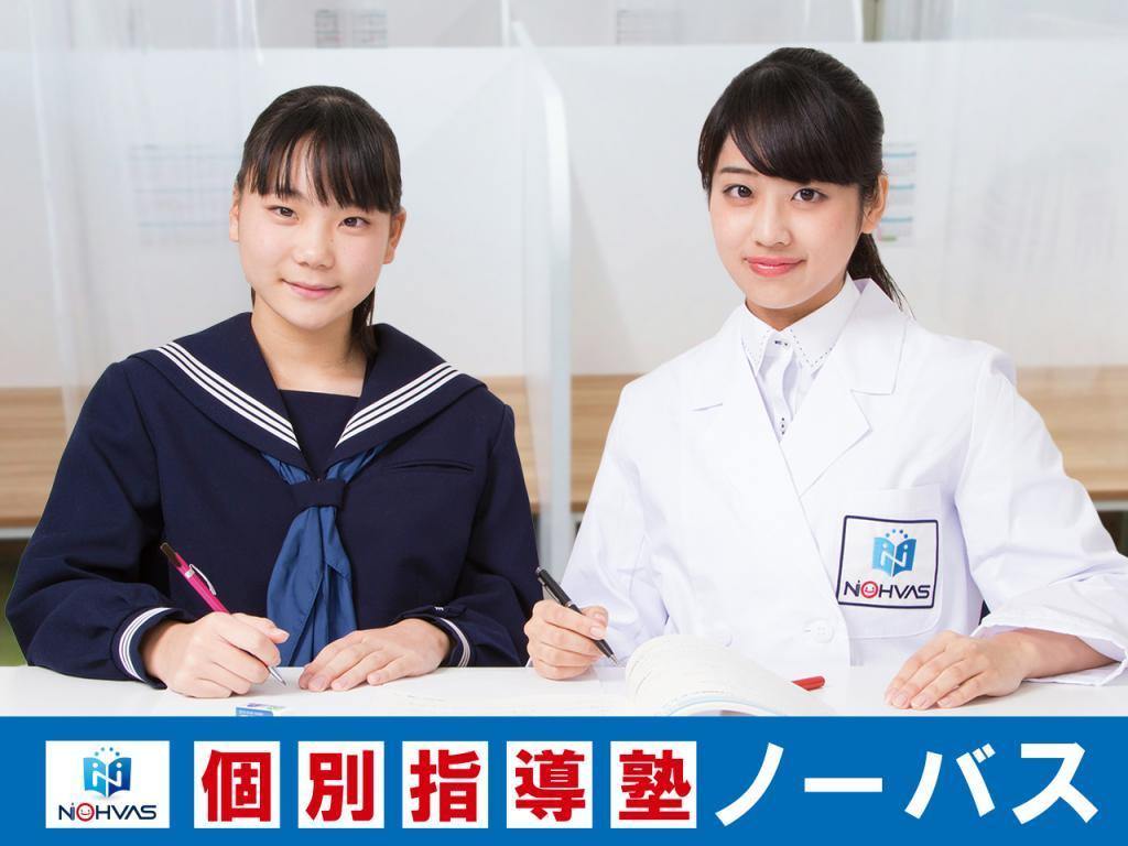 個別指導塾ノーバス 武蔵浦和校