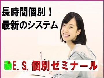 イー・エス・個別ゼミナール 堺美原教室