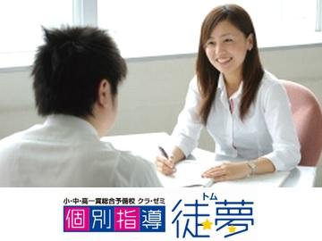 クラ・ゼミ個別指導 徒夢 浜松本部校